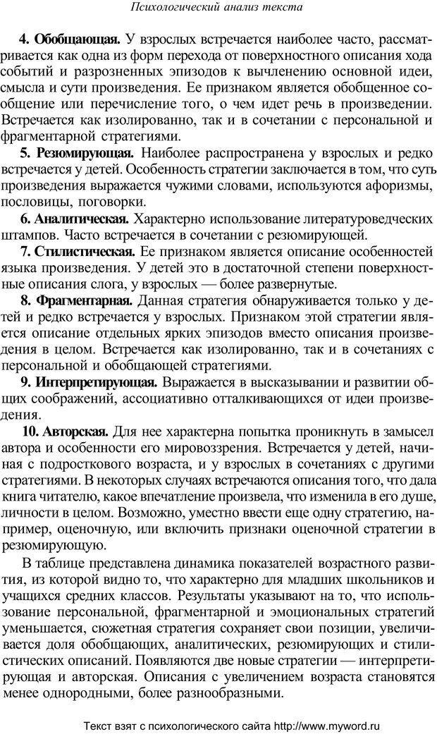 PDF. Психологический анализ рисунка и текста. Потемкина О. Ф. Страница 434. Читать онлайн