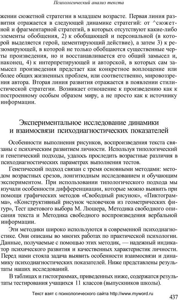 PDF. Психологический анализ рисунка и текста. Потемкина О. Ф. Страница 436. Читать онлайн