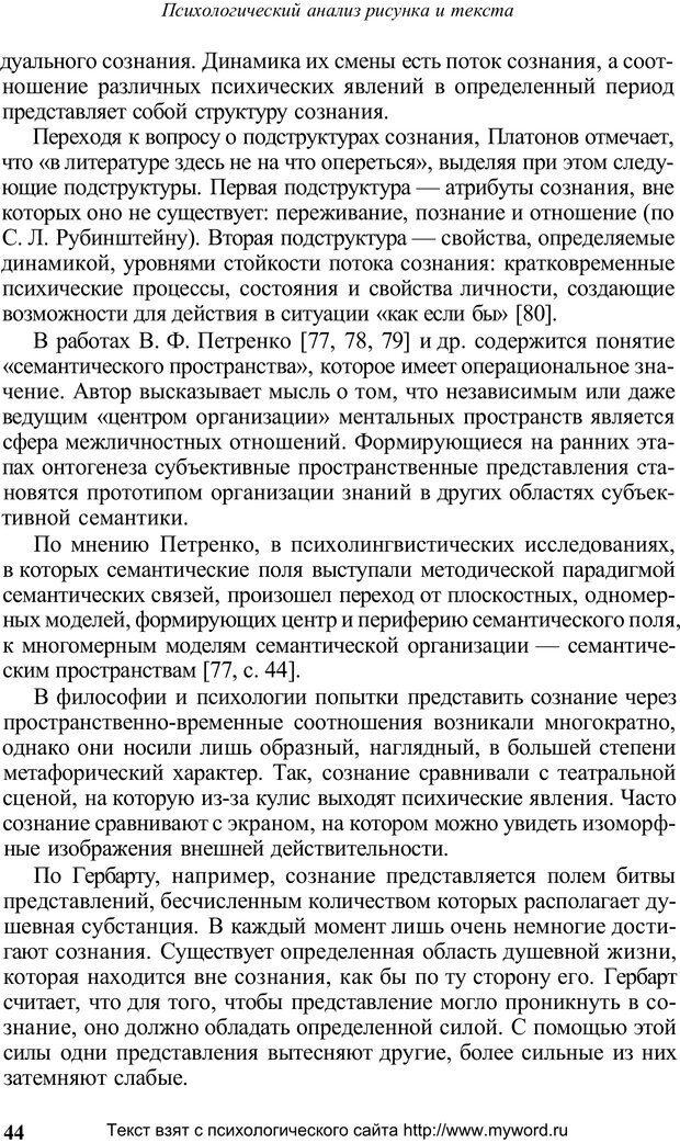 PDF. Психологический анализ рисунка и текста. Потемкина О. Ф. Страница 44. Читать онлайн
