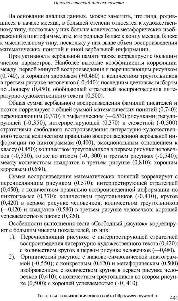 PDF. Психологический анализ рисунка и текста. Потемкина О. Ф. Страница 440. Читать онлайн