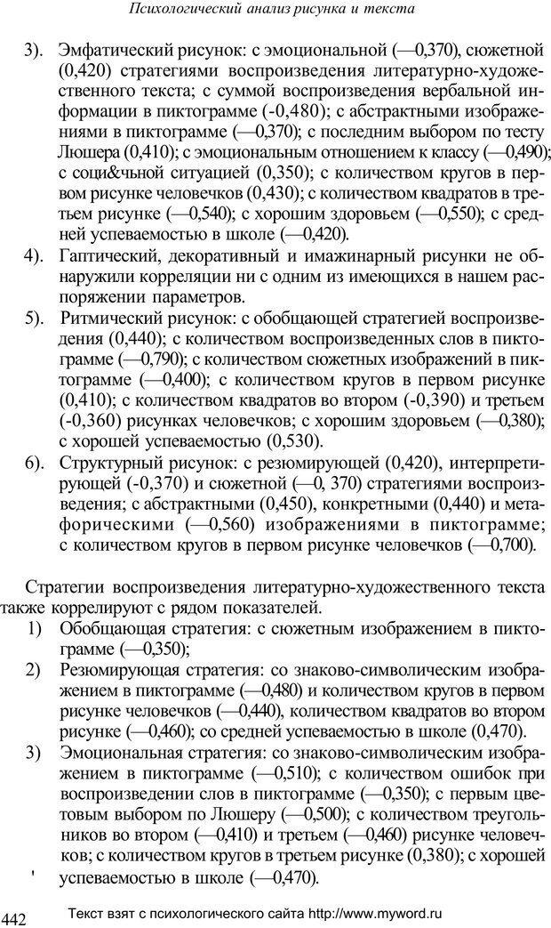 PDF. Психологический анализ рисунка и текста. Потемкина О. Ф. Страница 441. Читать онлайн