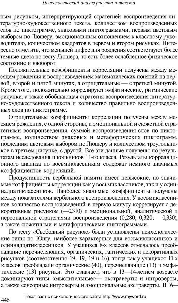 PDF. Психологический анализ рисунка и текста. Потемкина О. Ф. Страница 445. Читать онлайн