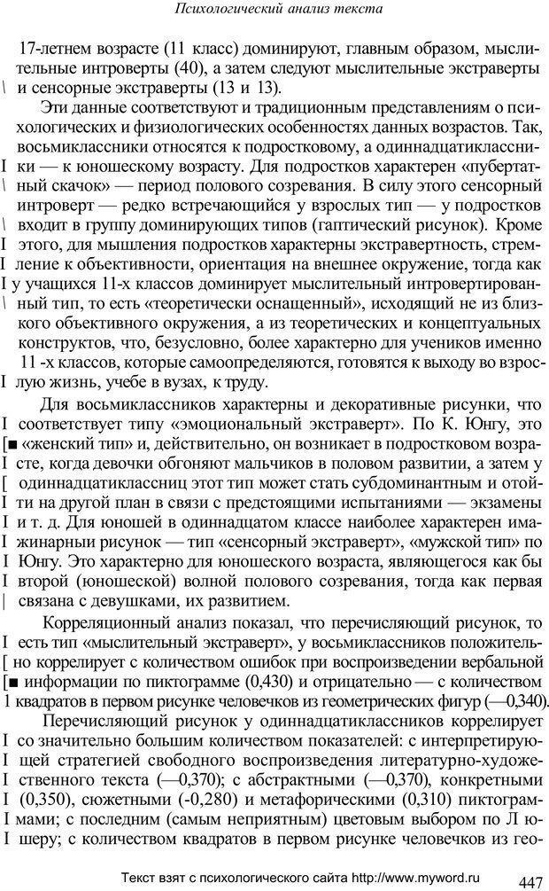 PDF. Психологический анализ рисунка и текста. Потемкина О. Ф. Страница 446. Читать онлайн