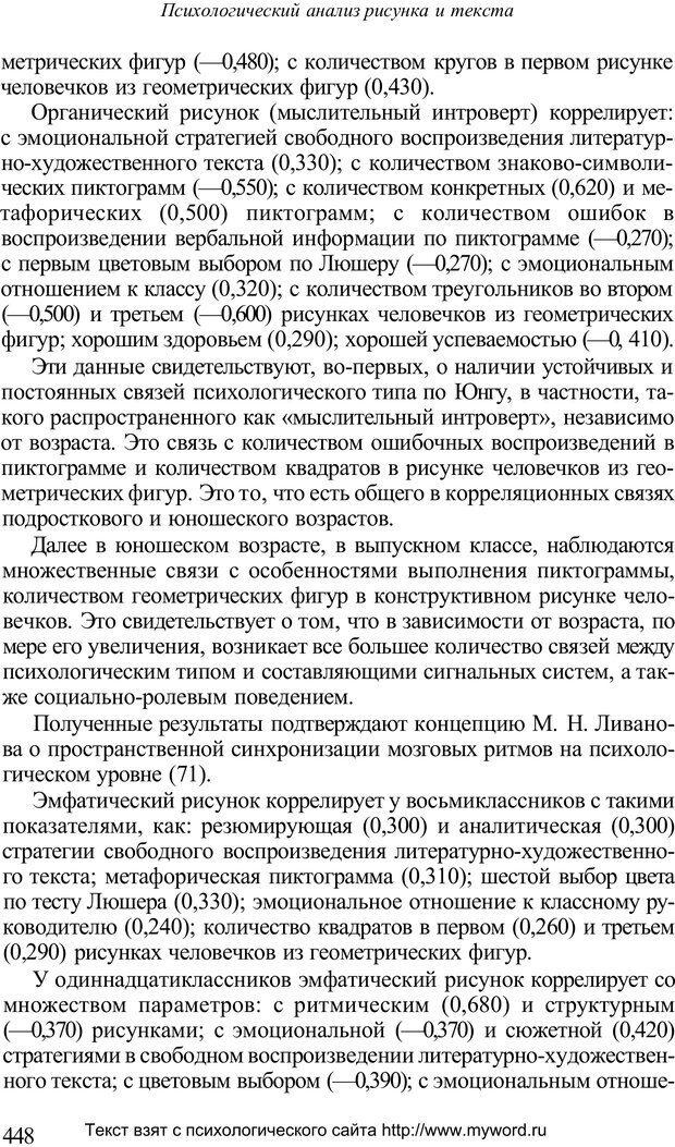 PDF. Психологический анализ рисунка и текста. Потемкина О. Ф. Страница 447. Читать онлайн