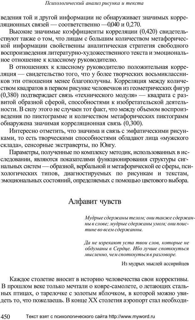 PDF. Психологический анализ рисунка и текста. Потемкина О. Ф. Страница 449. Читать онлайн