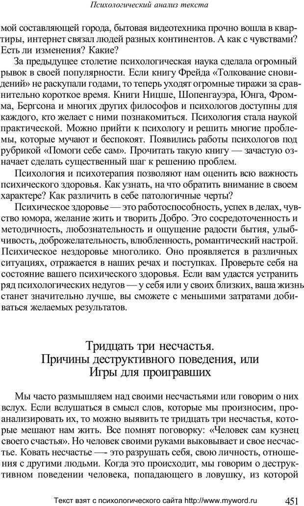 PDF. Психологический анализ рисунка и текста. Потемкина О. Ф. Страница 450. Читать онлайн
