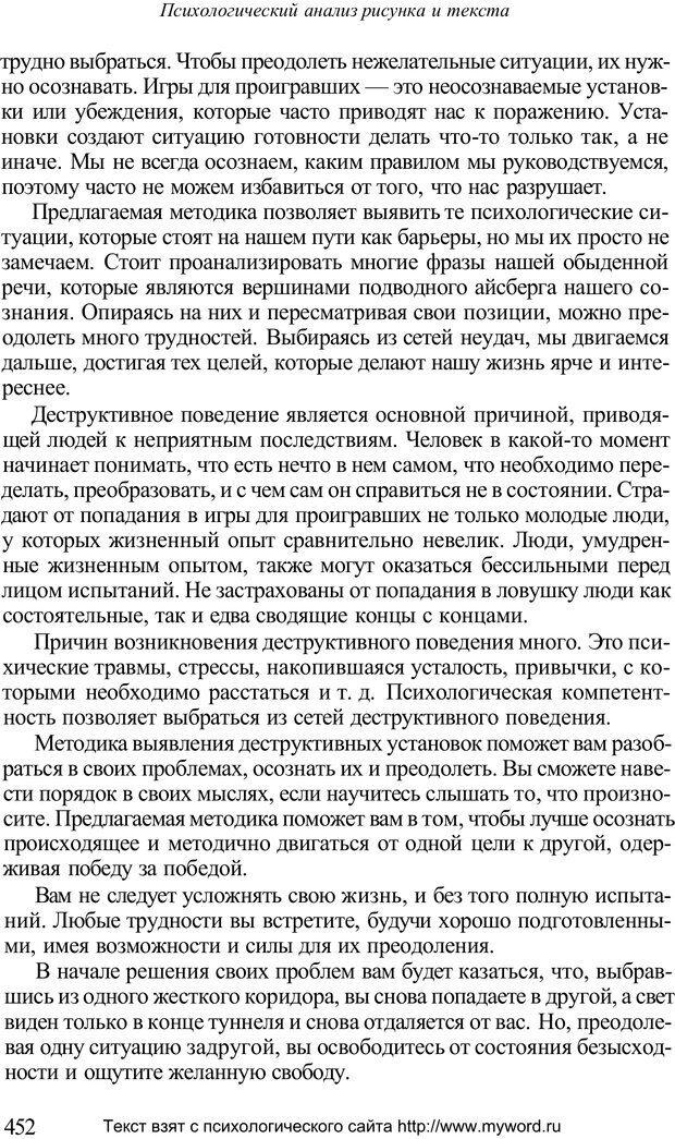 PDF. Психологический анализ рисунка и текста. Потемкина О. Ф. Страница 451. Читать онлайн