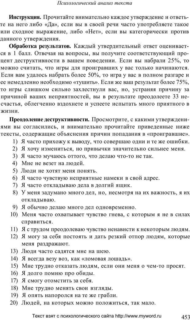 PDF. Психологический анализ рисунка и текста. Потемкина О. Ф. Страница 452. Читать онлайн