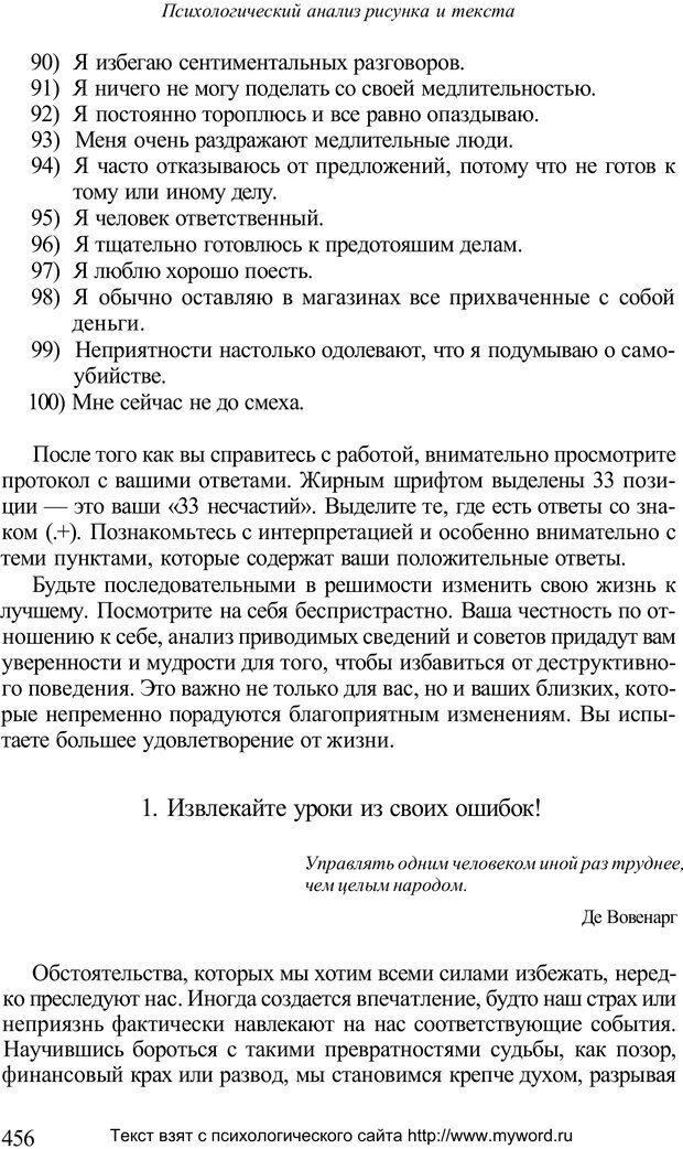 PDF. Психологический анализ рисунка и текста. Потемкина О. Ф. Страница 455. Читать онлайн