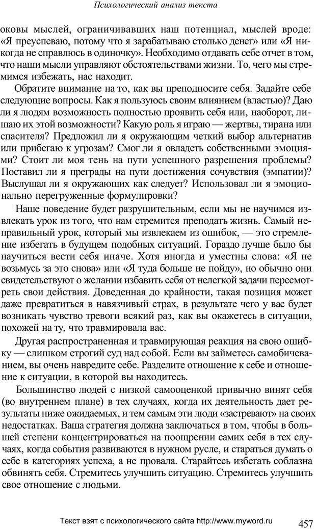 PDF. Психологический анализ рисунка и текста. Потемкина О. Ф. Страница 456. Читать онлайн
