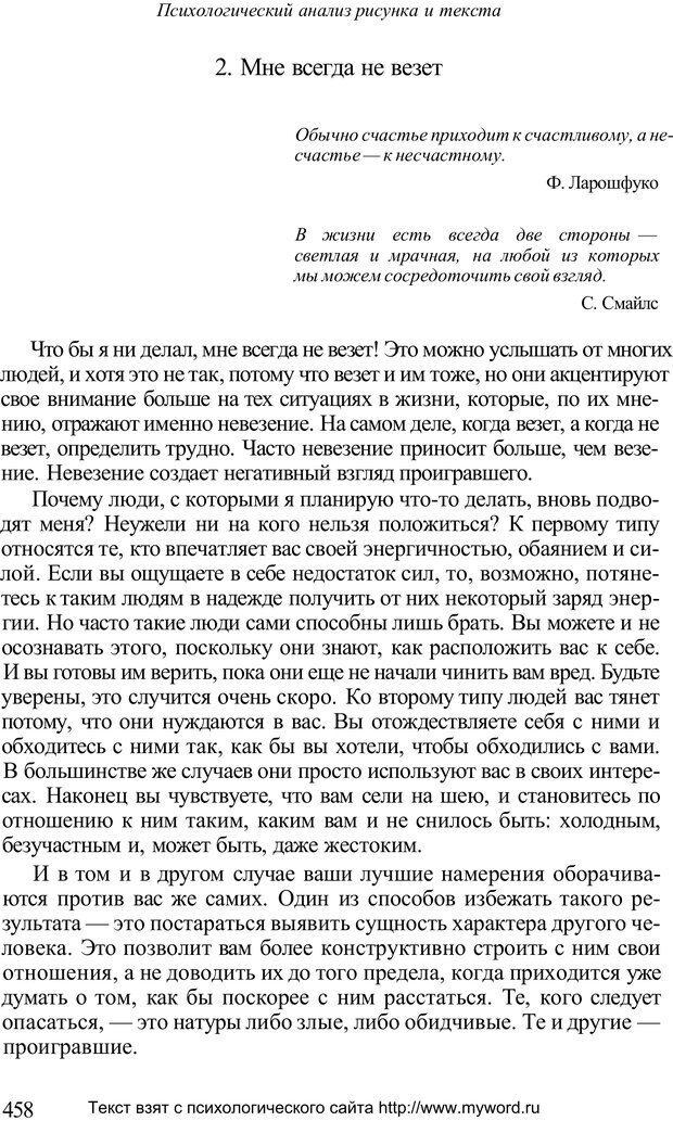 PDF. Психологический анализ рисунка и текста. Потемкина О. Ф. Страница 457. Читать онлайн