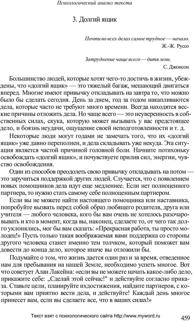 PDF. Психологический анализ рисунка и текста. Потемкина О. Ф. Страница 458. Читать онлайн