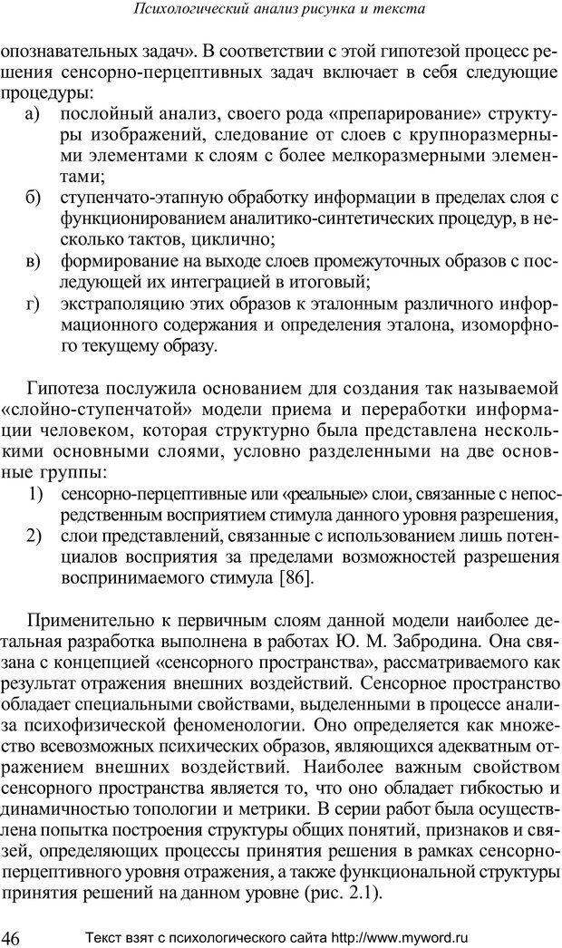 PDF. Психологический анализ рисунка и текста. Потемкина О. Ф. Страница 46. Читать онлайн