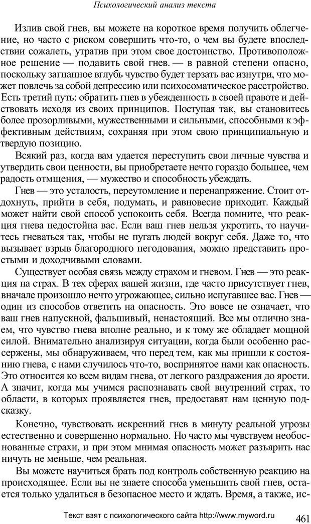 PDF. Психологический анализ рисунка и текста. Потемкина О. Ф. Страница 460. Читать онлайн