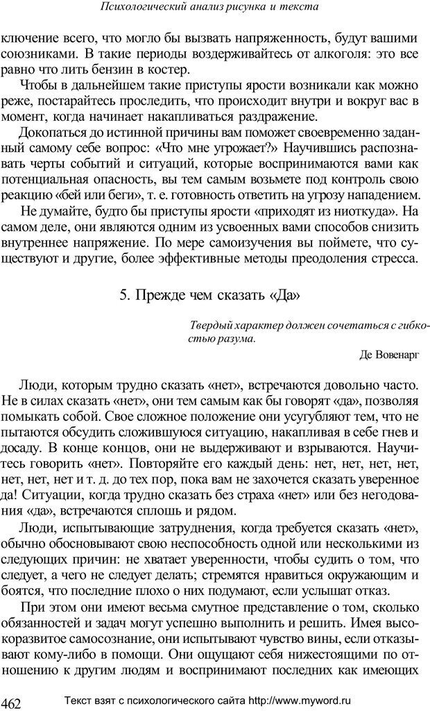 PDF. Психологический анализ рисунка и текста. Потемкина О. Ф. Страница 461. Читать онлайн