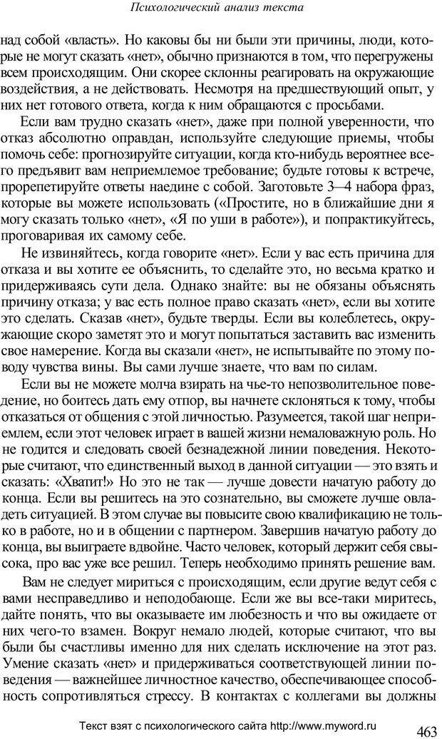 PDF. Психологический анализ рисунка и текста. Потемкина О. Ф. Страница 462. Читать онлайн