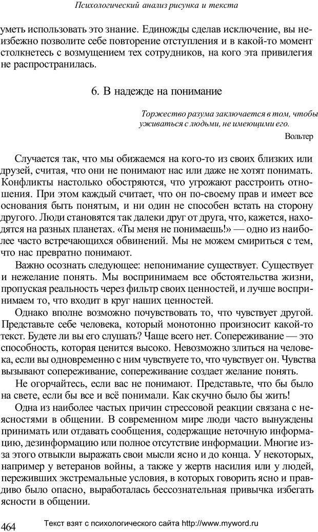 PDF. Психологический анализ рисунка и текста. Потемкина О. Ф. Страница 463. Читать онлайн