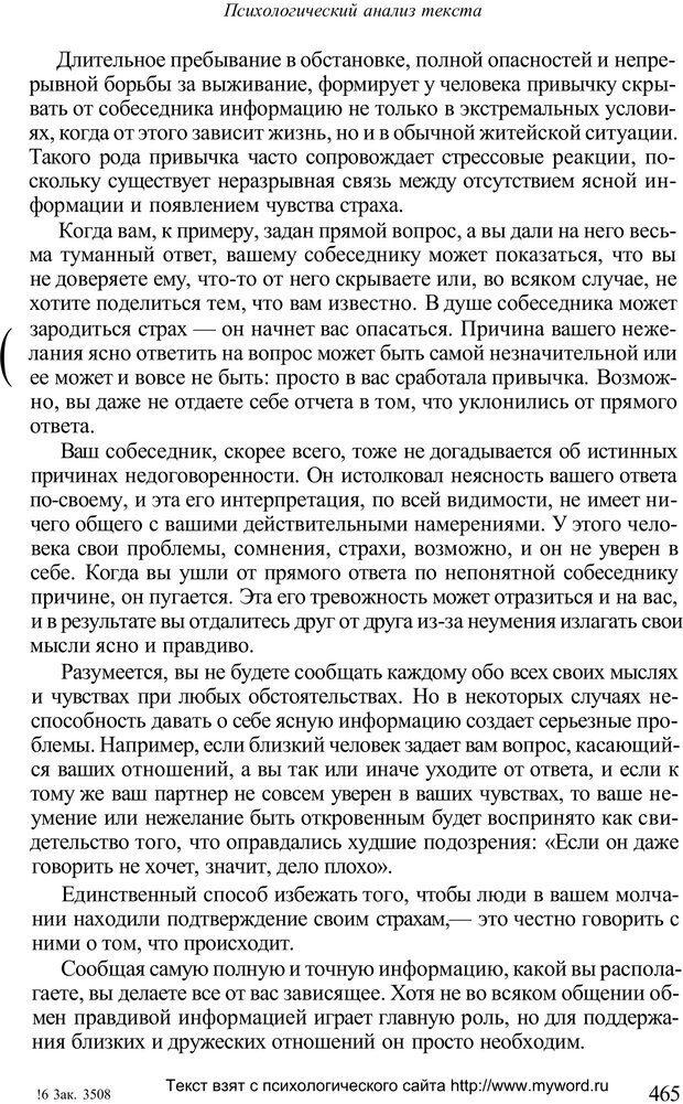 PDF. Психологический анализ рисунка и текста. Потемкина О. Ф. Страница 464. Читать онлайн