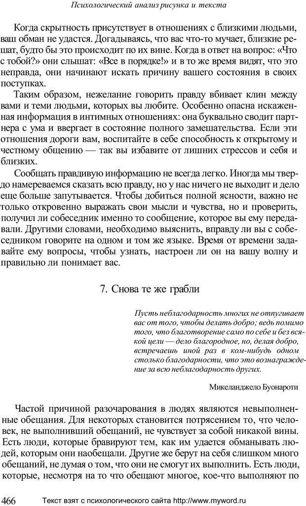 PDF. Психологический анализ рисунка и текста. Потемкина О. Ф. Страница 465. Читать онлайн