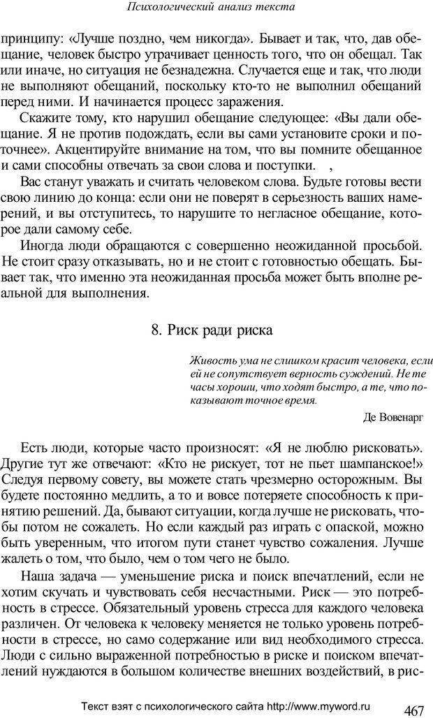 PDF. Психологический анализ рисунка и текста. Потемкина О. Ф. Страница 466. Читать онлайн