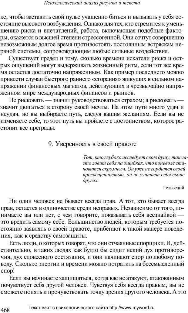 PDF. Психологический анализ рисунка и текста. Потемкина О. Ф. Страница 467. Читать онлайн