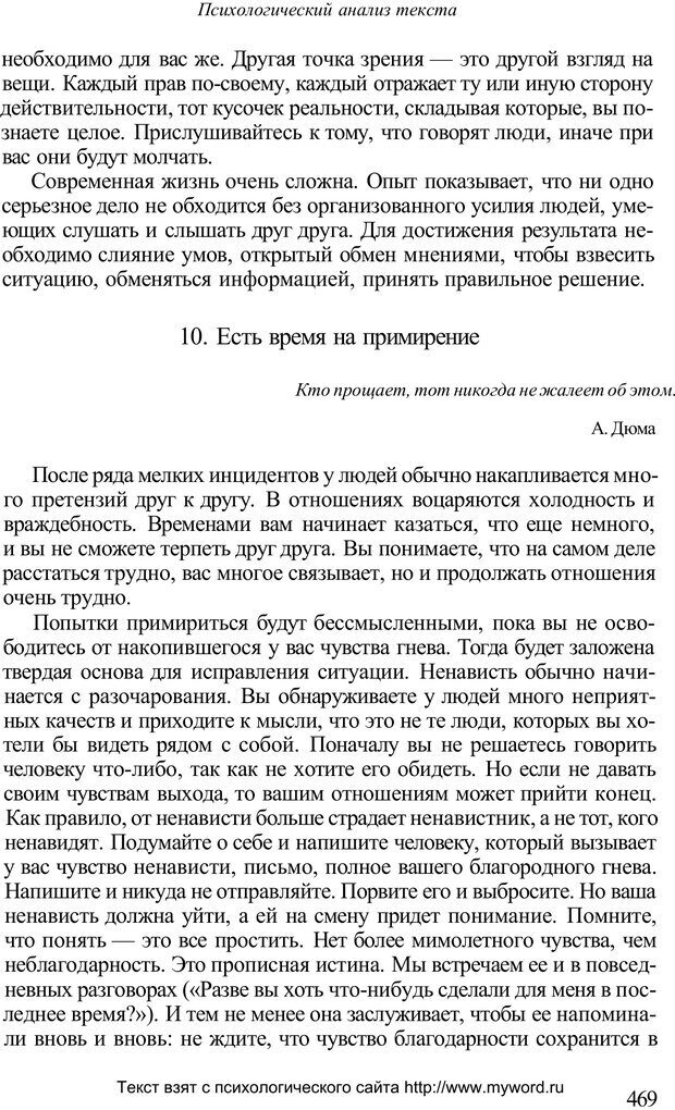 PDF. Психологический анализ рисунка и текста. Потемкина О. Ф. Страница 468. Читать онлайн