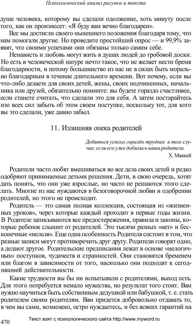 PDF. Психологический анализ рисунка и текста. Потемкина О. Ф. Страница 469. Читать онлайн