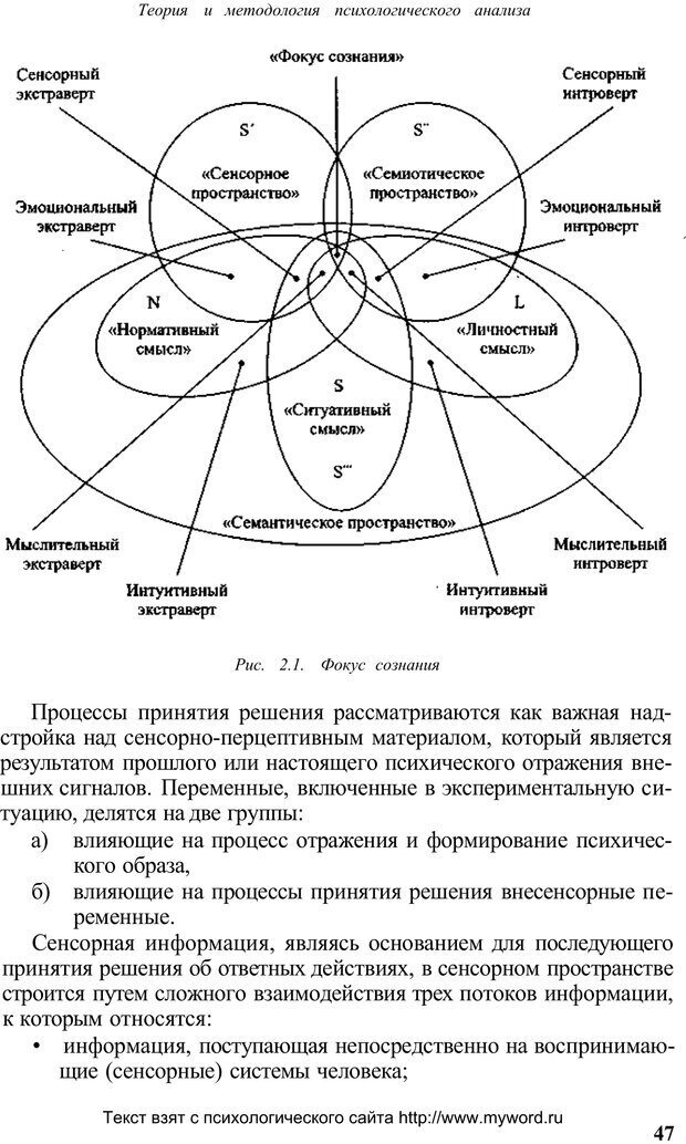 PDF. Психологический анализ рисунка и текста. Потемкина О. Ф. Страница 47. Читать онлайн