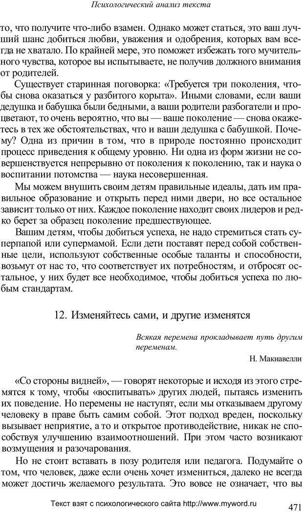 PDF. Психологический анализ рисунка и текста. Потемкина О. Ф. Страница 470. Читать онлайн