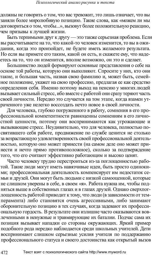 PDF. Психологический анализ рисунка и текста. Потемкина О. Ф. Страница 471. Читать онлайн