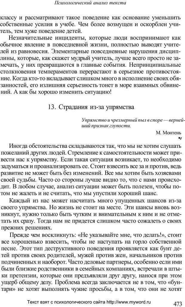 PDF. Психологический анализ рисунка и текста. Потемкина О. Ф. Страница 472. Читать онлайн