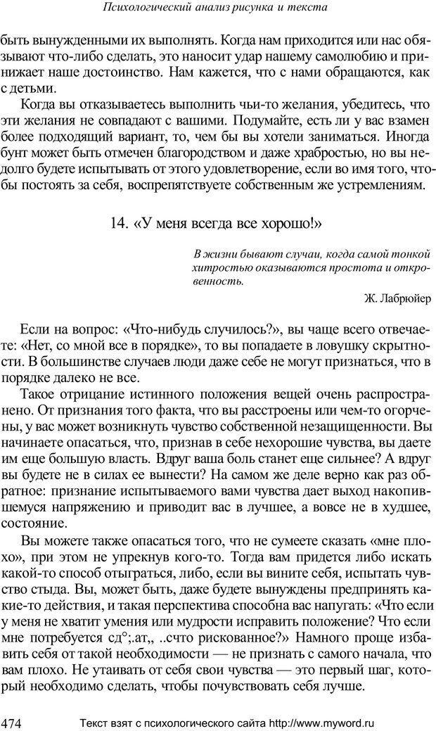 PDF. Психологический анализ рисунка и текста. Потемкина О. Ф. Страница 473. Читать онлайн