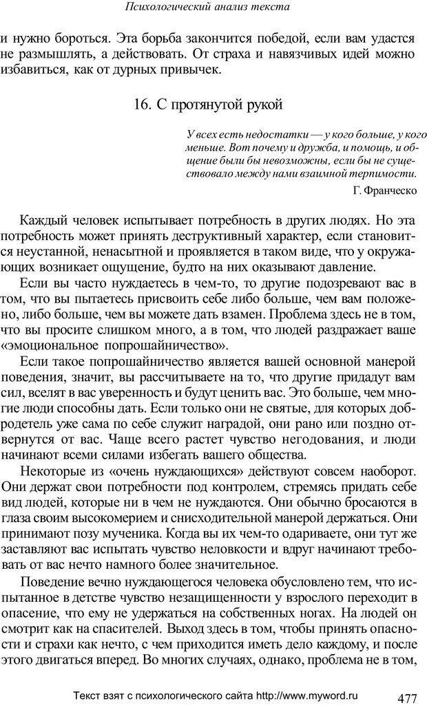 PDF. Психологический анализ рисунка и текста. Потемкина О. Ф. Страница 476. Читать онлайн