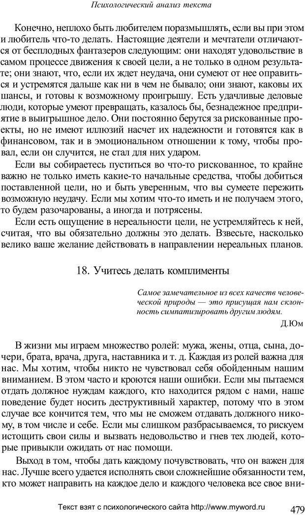 PDF. Психологический анализ рисунка и текста. Потемкина О. Ф. Страница 478. Читать онлайн