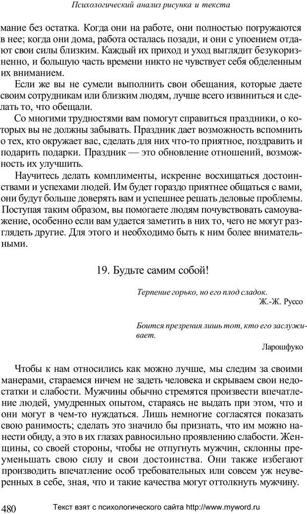 PDF. Психологический анализ рисунка и текста. Потемкина О. Ф. Страница 479. Читать онлайн