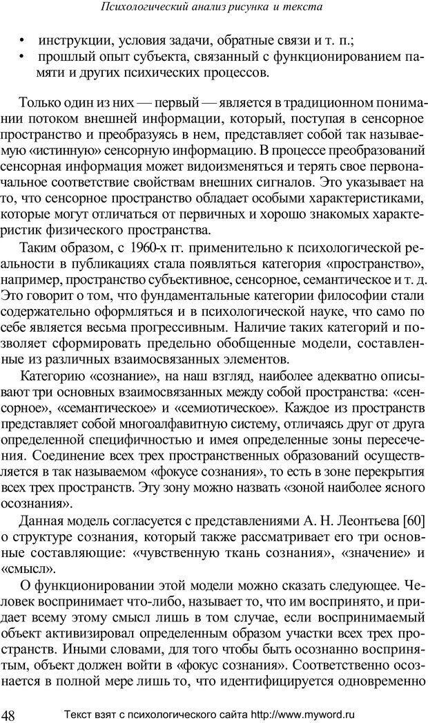 PDF. Психологический анализ рисунка и текста. Потемкина О. Ф. Страница 48. Читать онлайн