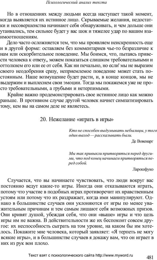 PDF. Психологический анализ рисунка и текста. Потемкина О. Ф. Страница 480. Читать онлайн