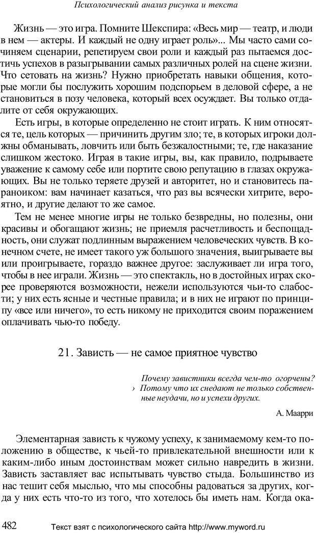 PDF. Психологический анализ рисунка и текста. Потемкина О. Ф. Страница 481. Читать онлайн