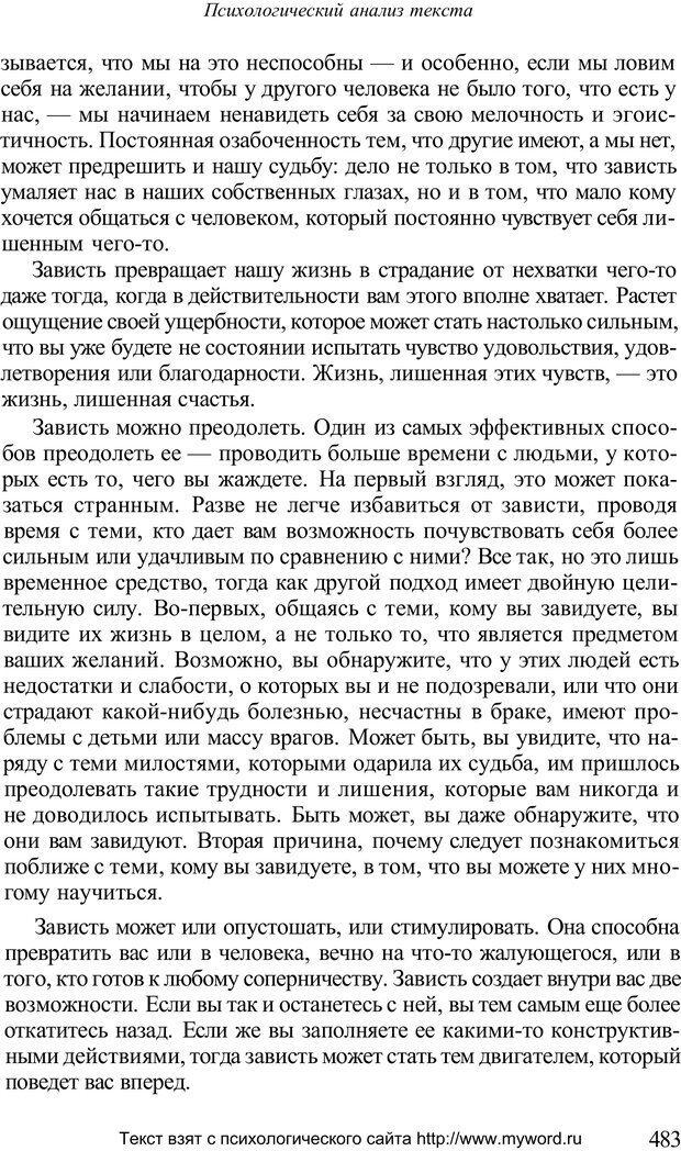 PDF. Психологический анализ рисунка и текста. Потемкина О. Ф. Страница 482. Читать онлайн