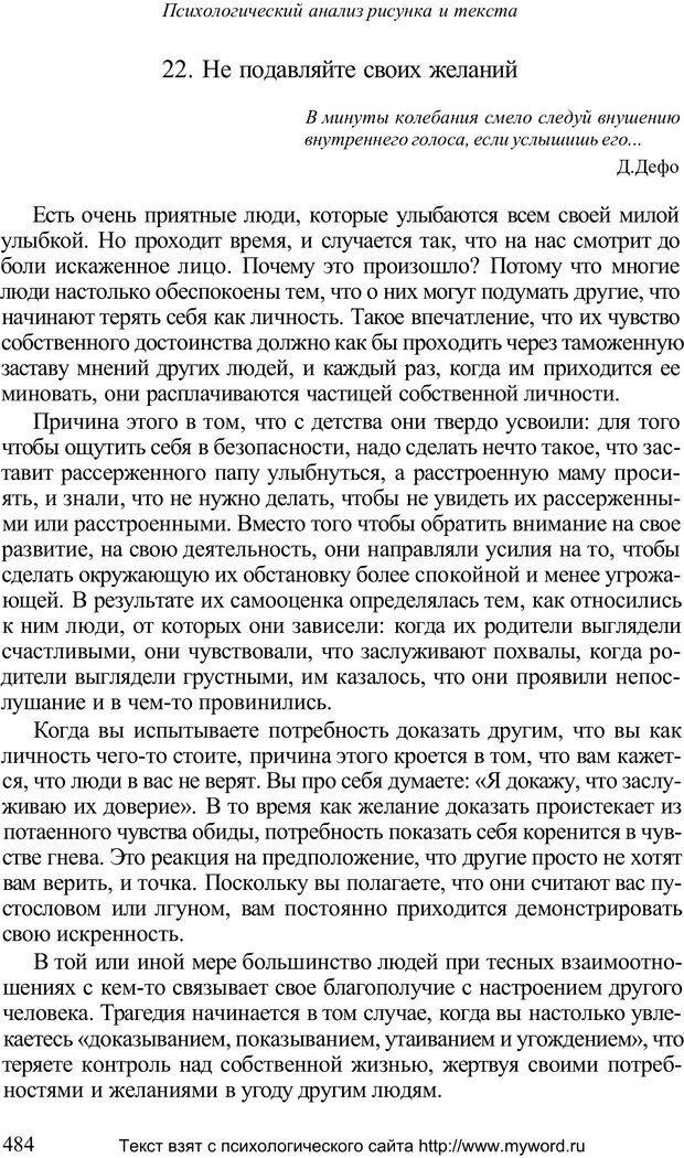 PDF. Психологический анализ рисунка и текста. Потемкина О. Ф. Страница 483. Читать онлайн