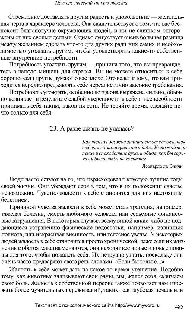 PDF. Психологический анализ рисунка и текста. Потемкина О. Ф. Страница 484. Читать онлайн