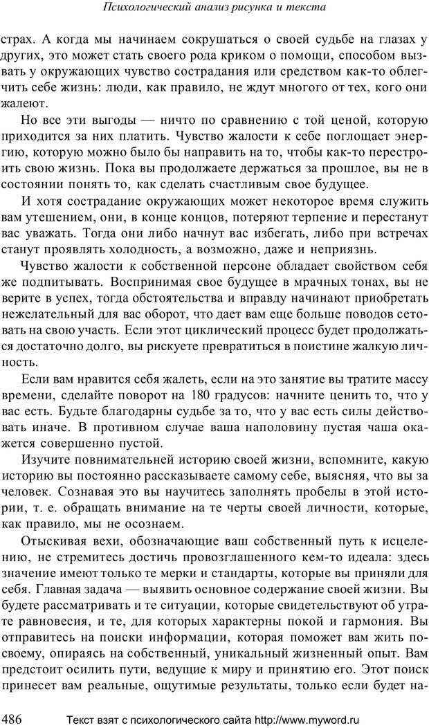 PDF. Психологический анализ рисунка и текста. Потемкина О. Ф. Страница 485. Читать онлайн