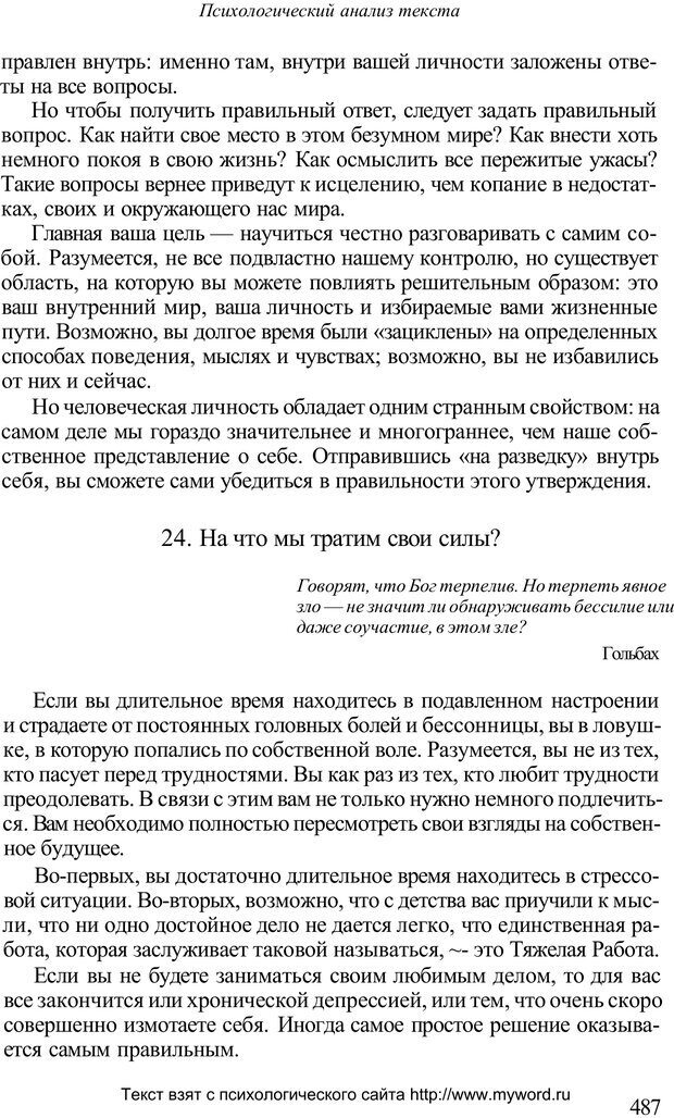 PDF. Психологический анализ рисунка и текста. Потемкина О. Ф. Страница 486. Читать онлайн