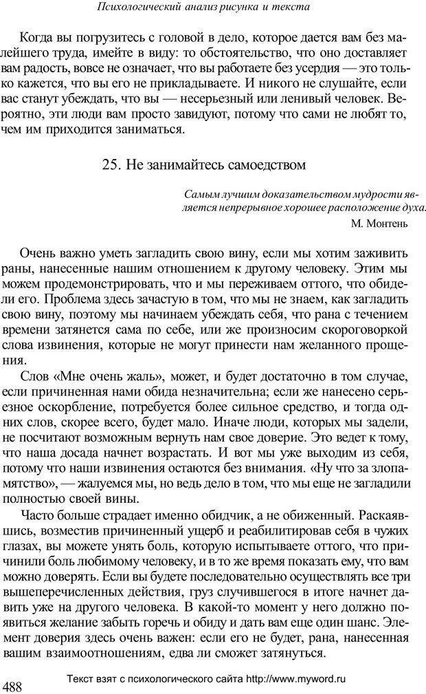PDF. Психологический анализ рисунка и текста. Потемкина О. Ф. Страница 487. Читать онлайн