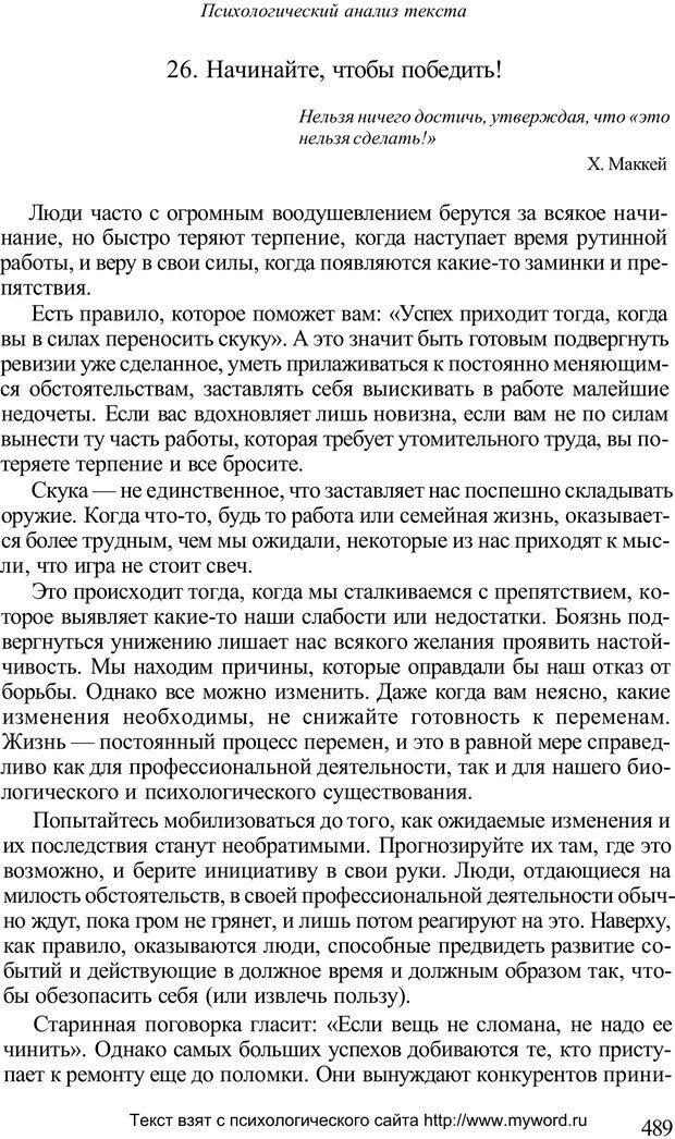 PDF. Психологический анализ рисунка и текста. Потемкина О. Ф. Страница 488. Читать онлайн