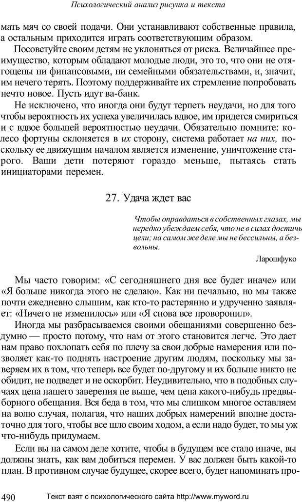 PDF. Психологический анализ рисунка и текста. Потемкина О. Ф. Страница 489. Читать онлайн