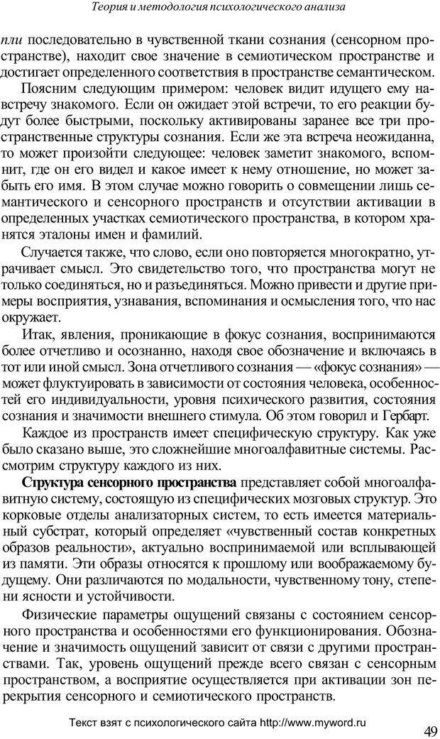 PDF. Психологический анализ рисунка и текста. Потемкина О. Ф. Страница 49. Читать онлайн