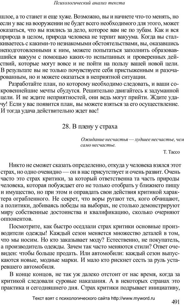 PDF. Психологический анализ рисунка и текста. Потемкина О. Ф. Страница 490. Читать онлайн
