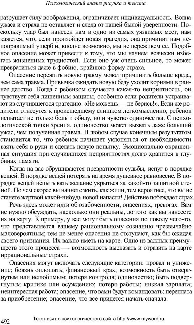 PDF. Психологический анализ рисунка и текста. Потемкина О. Ф. Страница 491. Читать онлайн