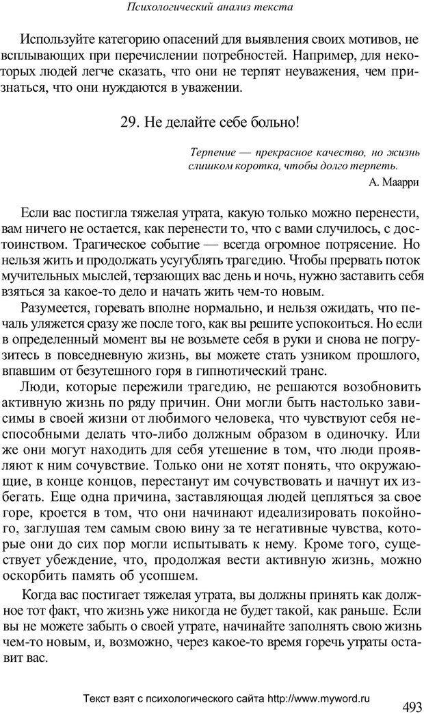 PDF. Психологический анализ рисунка и текста. Потемкина О. Ф. Страница 492. Читать онлайн